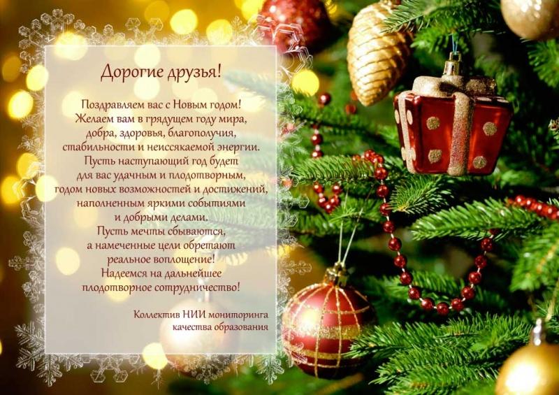 Поздравление на новый год. коллектив